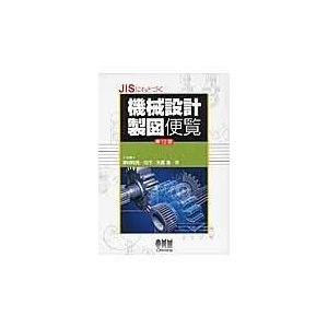 JISにもとづく機械設計製図便覧 第12版/大西清