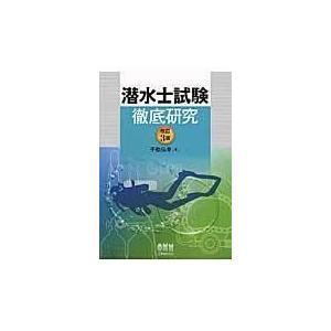 潜水士試験徹底研究 改訂3版/不動弘幸