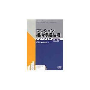 出版社名:オーム社 著者名:マンション管理業協会 発行年月:2016年08月 版:第4版 キーワード...