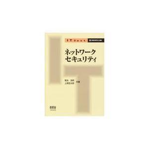 ネットワークセキュリティ/菊池浩明|Honya Club.com PayPayモール店