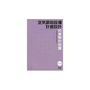 空気調和設備計画設計の実務の知識 改訂4版/空気調和・衛生工学会 honyaclubbook