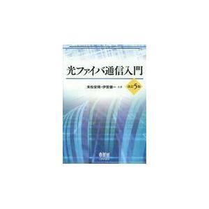 光ファイバ通信入門 改訂5版/末松安晴|Honya Club.com PayPayモール店