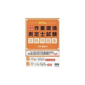 第1種・第2種作業環境測定士試験攻略問題集 2019年版/三好康彦|honyaclubbook