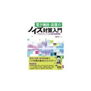 電子機器・装置のノイズ対策入門/斉藤成一|Honya Club.com PayPayモール店