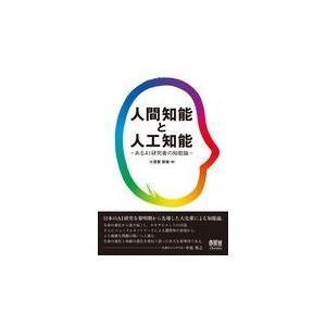 人間知能と人工知能/大須賀節雄|Honya Club.com PayPayモール店