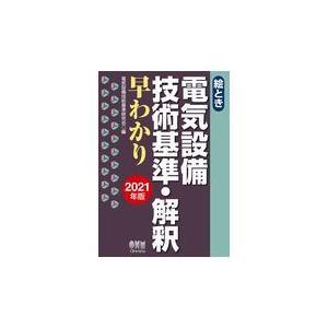 絵とき電気設備技術基準・解釈早わかり 2021年版/電気設備技術基準研究 Honya Club.com PayPayモール店