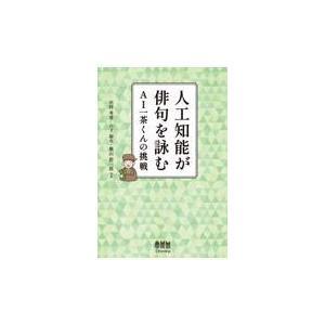 人工知能が俳句を詠む/川村秀憲|Honya Club.com PayPayモール店