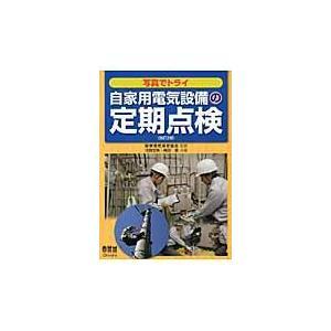 写真でトライ自家用電気設備の定期点検 改訂2版/河野忠男