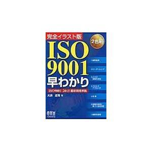 完全イラスト版ISO9001早わかり/大浜庄司の関連商品2