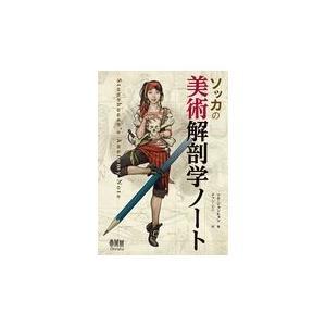 ソッカの美術解剖学ノート/ソク・ジョンヒョン