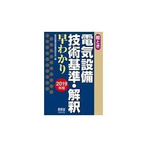 絵とき電気設備技術基準・解釈早わかり 2019年版/電気設備技術基準研究