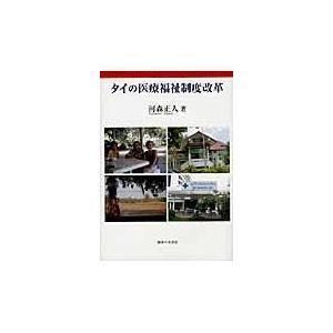 タイの医療福祉制度改革/河森正人