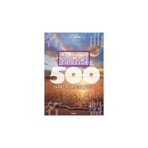最新版名曲名盤500/『レコード芸術』編集