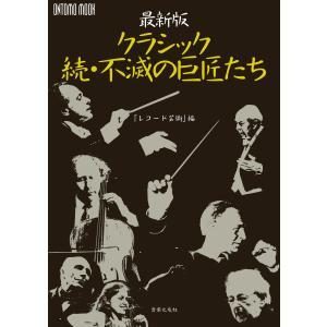 最新版クラシック続・不滅の巨匠たち/レコード芸術