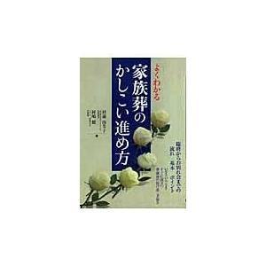 出版社名:大泉書店 著者名:杉浦由美子、河嶋毅 発行年月:2007年02月 キーワード:ヨク ワカル...