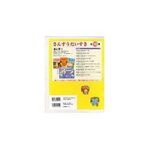 さんすうだいすき(全10巻セット)/遠山啓
