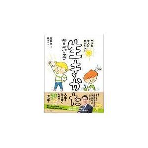 出版社名:日本図書センター 著者名:齋藤孝(教育学) 発行年月:2019年07月 キーワード:ヤワナ...