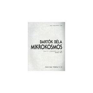 出版社名:ドレミ楽譜出版社 著者名:ベーラ・バルトーク、清川美也子 発行年月:2017年05月 キー...