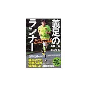 義足のランナー/島袋勉|honyaclubbook