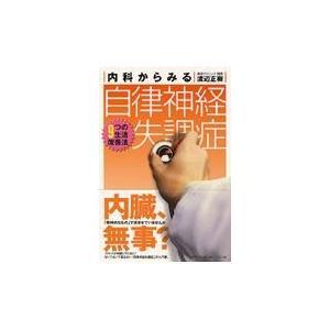 出版社名:文芸社 著者名:渡辺正樹 発行年月:2008年09月 キーワード:ナイカ カラ ミル ジリ...