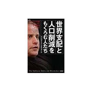 世界支配と人口削減をもくろむ人たち/ベンジャミン・フルフ