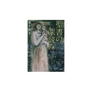 出版社名:文芸社 著者名:兼子啓子 発行年月:2017年09月 キーワード:セイショ ノ フカヨミ、...