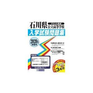 石川県公立高等学校入学試験問題集 2020年春受験用