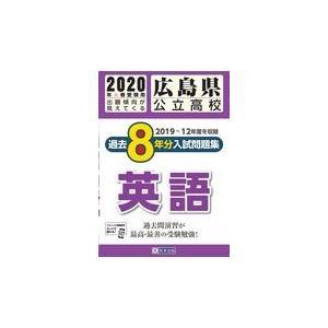 広島県公立高校過去8年分入試問題集英語 2020年春受験用