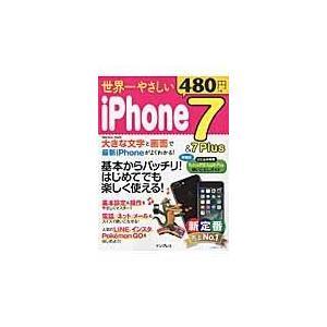 世界一やさしいiPhone 7&7 Plus|honyaclubbook