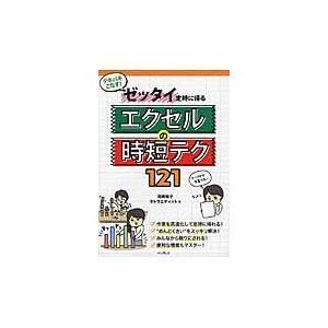 テキパキこなす!ゼッタイ定時に帰るエクセルの時短テク121/尾崎裕子|honyaclubbook