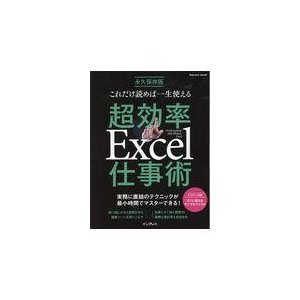 これだけ読めば一生使える超効率Excel仕事術 honyaclubbook