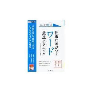 スッキリ解決仕事に差がつくワード最速テクニック/井上香緒里|honyaclubbook