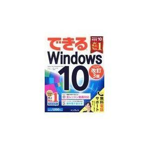できるWindows10 改訂3版/法林岳之|honyaclubbook