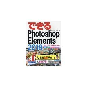 できるPhotoshop Elements 2018/樋口泰行&できるシリ|honyaclubbook