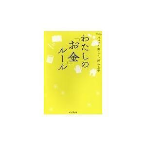 わたしの「お金」ルール/インプレス書籍編集部|honyaclubbook