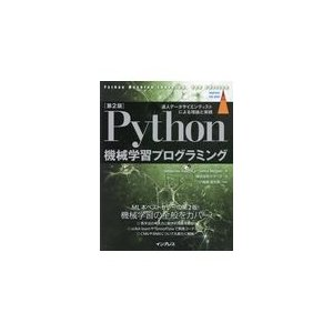 Python機械学習プログラミング 第2版/セバスチャン・ラシュ