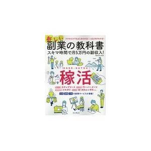 新しい副業の教科書 honyaclubbook