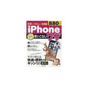 世界一やさしい活用編iPhone超絶使いこなしワザ honyaclubbook