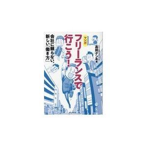 出版社名:インプレス 著者名:高田ゲンキ 発行年月:2018年08月 キーワード:フリーランス デ ...