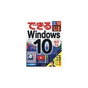 できるWindows10 改訂4版/法林岳之|honyaclubbook