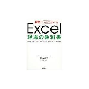 Excel現場の教科書/長内孝平