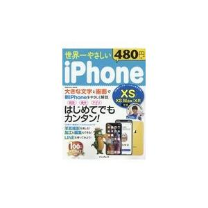 世界一やさしいiPhone|honyaclubbook