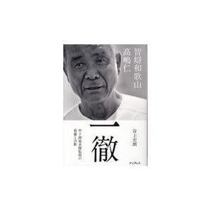 一徹ー智辯和歌山 高嶋仁/谷上史朗