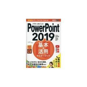 PowerPoint2019基本&活用マスターブック/井上香緒里 honyaclubbook