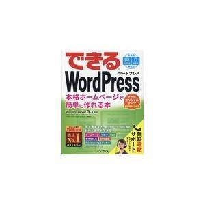 できるWordPress/星野邦敏