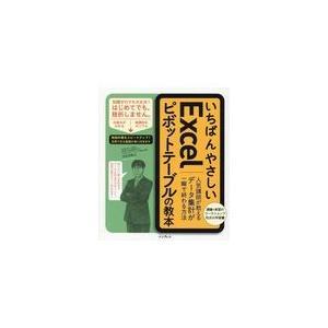 いちばんやさしいExcelピボットテーブルの教本/羽毛田睦土|honyaclubbook