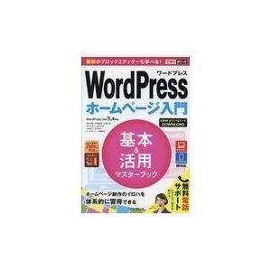 WordPressホームページ入門基本&活用マスターブック/星野邦敏