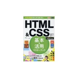 HTML&CSS基本&活用マスターブック/佐藤和人