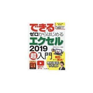 できるゼロからはじめるエクセル2019超入門/柳井美紀|honyaclubbook