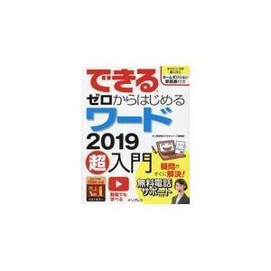 できるゼロからはじめるワード2019超入門/井上香緒里|honyaclubbook